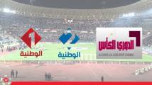 الرابطة الأولى : برنامج مباريات الأحد و النقل التلفزي