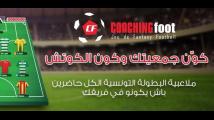 Ligue 1: Top 10 des joueurs les mieux notés Coaching-Foot
