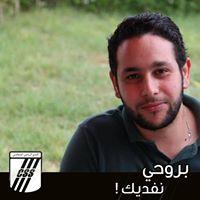 Amin Hadj Kacem